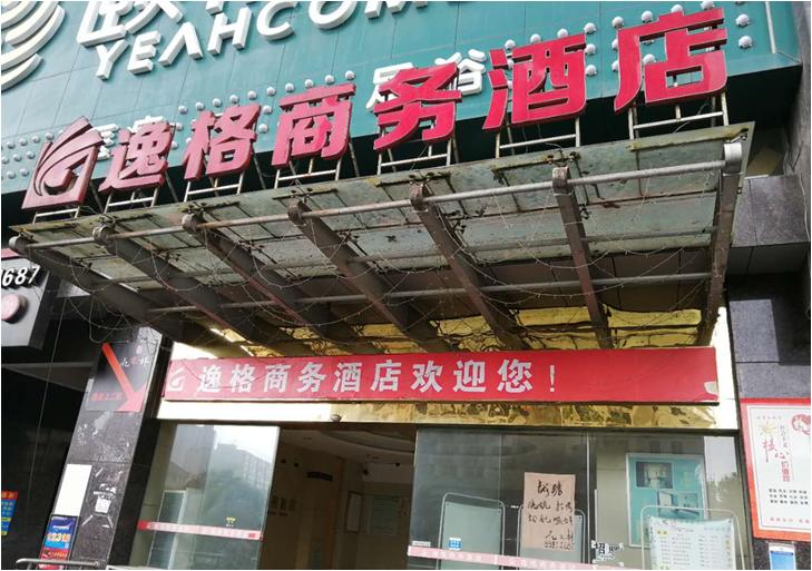 逸格商务酒店yabo亚博系统清洗报告