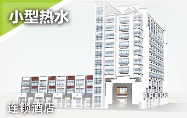 宾馆/连锁酒店/旅社/旅馆热水工程解决方案